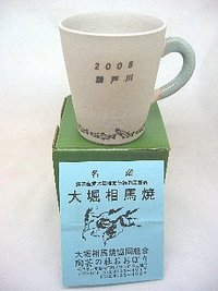 記念品(相馬焼のコーヒーカップ)