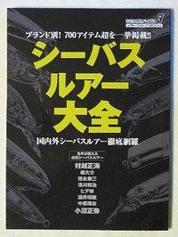 シーバスルアー大全(メディアボーイ、1,429円+税)