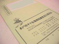 2009年・木戸川サケ有効利用調査の当選通知