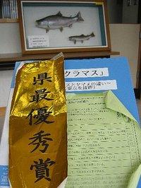 「川俣湖サクラマスの報告書