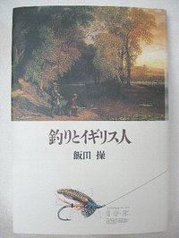 本『釣りとイギリス人(飯田操著)』