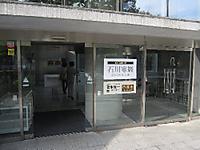 栃木県立美術館の「近代南画の雄 石川寒巌展 絵にこめられた魂」