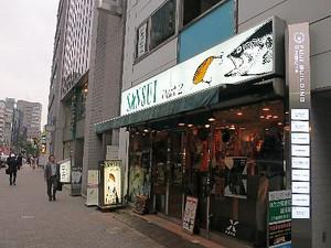 サンスイ渋谷店Part2