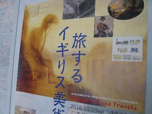 「旅するイギリス美術展」 in 栃木県立美術館