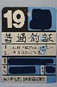 鬼怒川漁協の年券