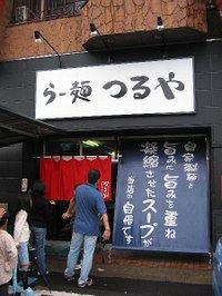 らー麺つるや