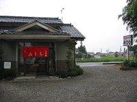 手打ちラーメン・みうら(栃木県上河内町)