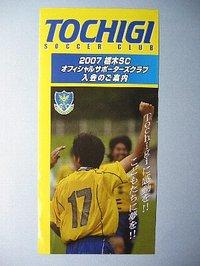 2007年栃木SCオフィシャルサポーターズクラブ入会案内